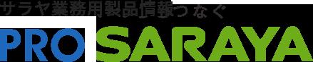サラヤ業務用製品情報 PRO SARAYA